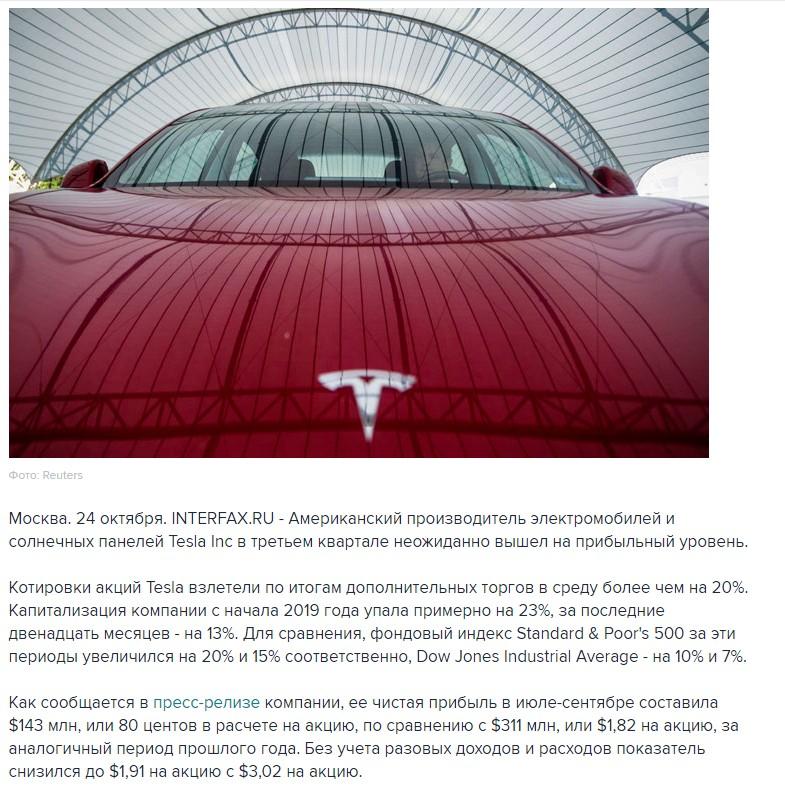 Tesla 3кв 2019 Маск жжет. Мультипликаторы год назад и сейчас. Невероятно!