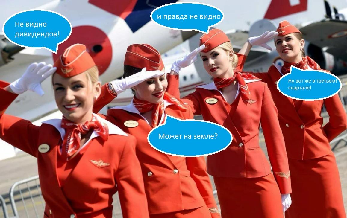 Аэрофлот 2 кв 2019 МСФО. Насколько дивидендов уже налетали?