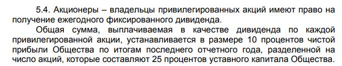 """Прогнозные дивиденды за 2020 год на привилегированные акции ПАО """"Сургутнефтегаз"""""""