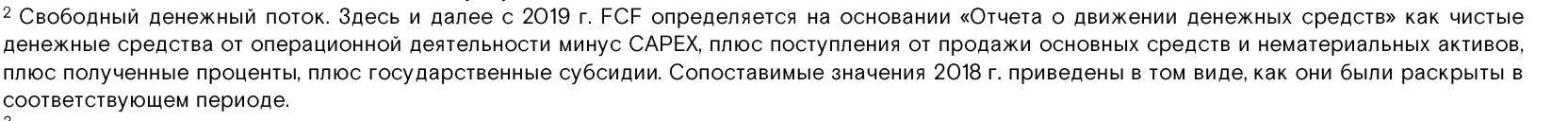 Ростелеком 3кв 2019 Трансформация с замедлением.